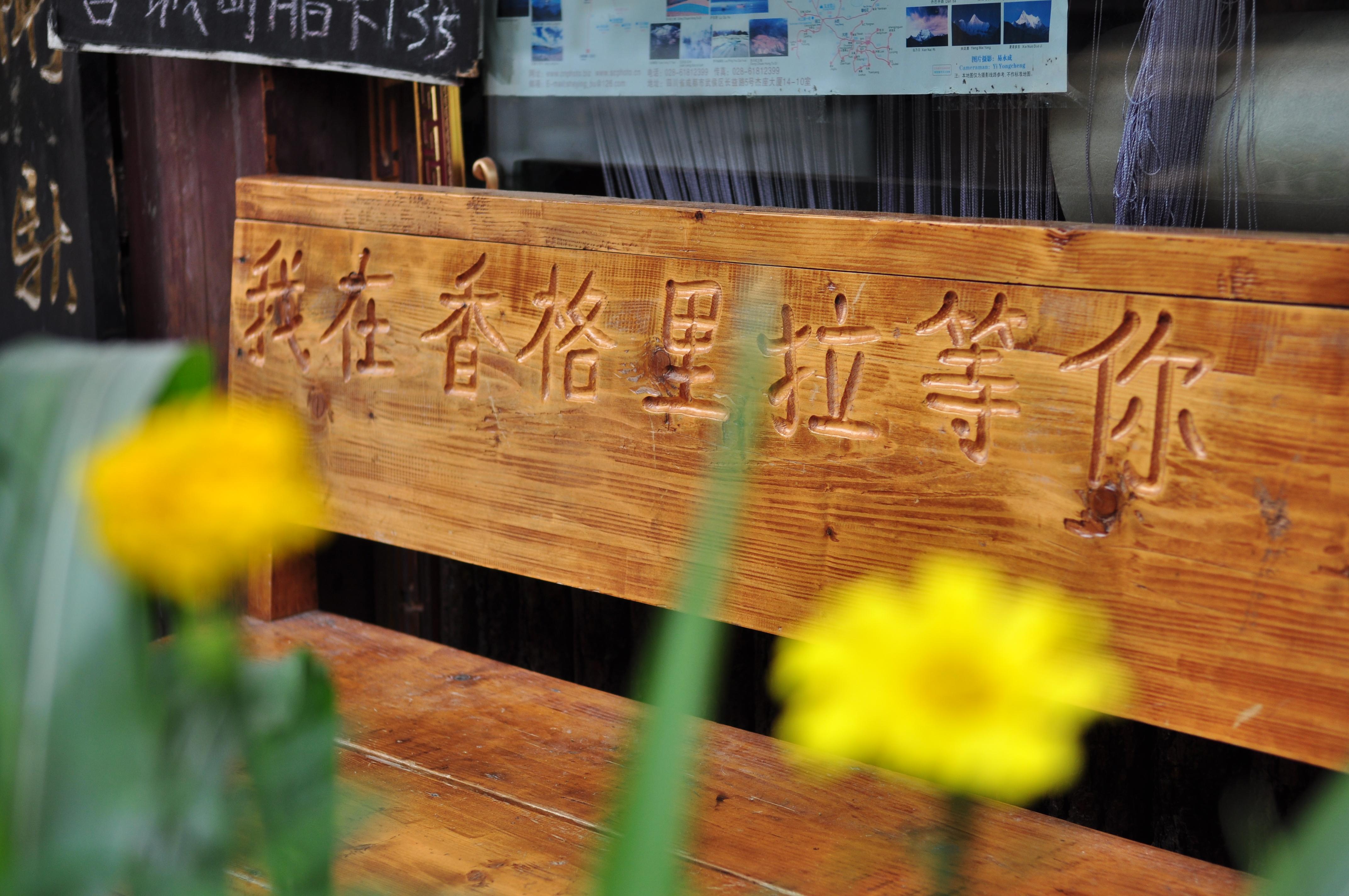 大理丽江香格里拉七日品质游含观音峡景区