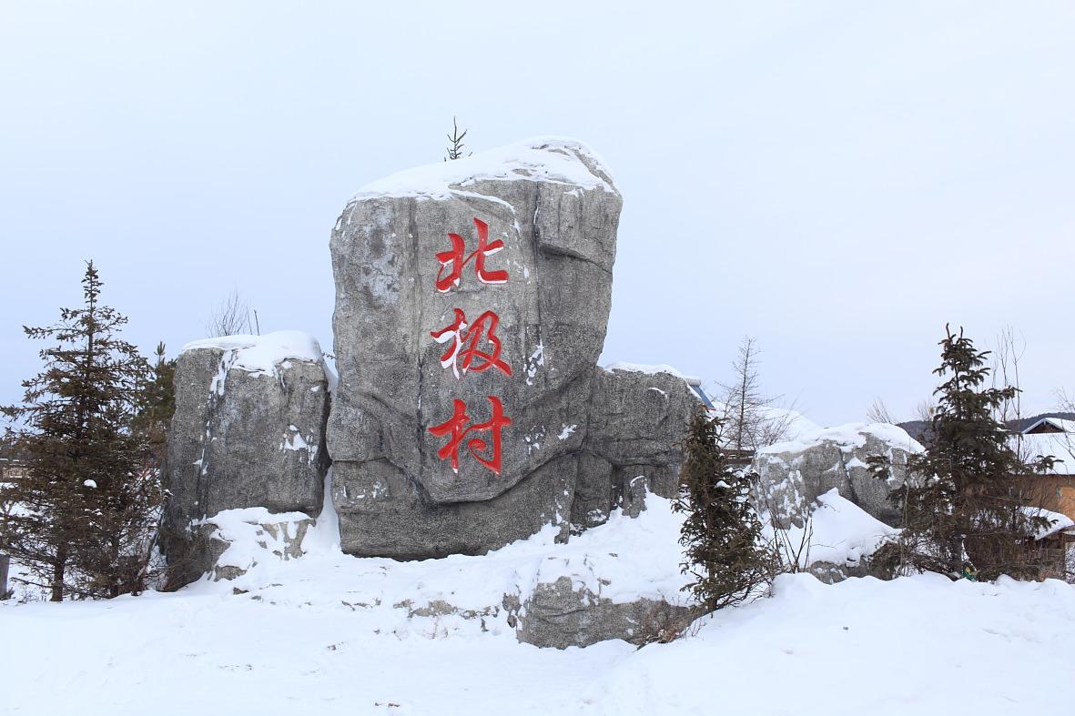 A线:哈尔滨一地冰雪风光两日游
