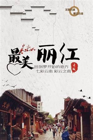 【云霄高铁】大理、丽江、泸沽湖、香格里拉8日游
