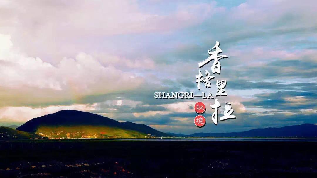 丽江、玉龙雪山、香格里拉、泸沽湖、大理八日纯玩游