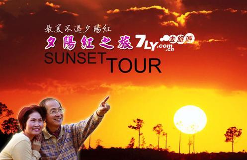 北京一地夕阳红专线火车双卧10日游